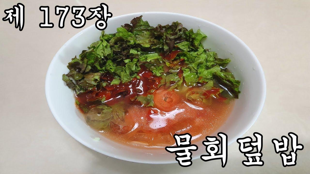 요리독학 제 173장 물회덮밥 / Raw Fish Soup With Rice