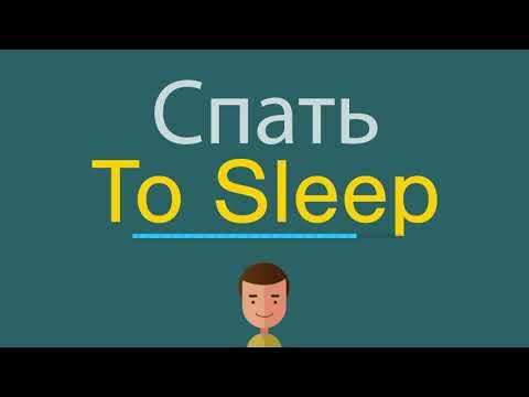 Как на английском спать