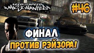 NFS: Most Wanted - БИТВА ПРОТИВ РЭЙЗОРА! - #46 - ФИНАЛ!