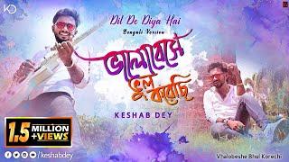 Bhalobeshe Bhul Korechi | ভালোবেসে ভুল করেছি | Keshab Dey | Bengali Sad Song | Beng Ver- Dil De Diya