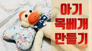 손바느질로 아기용품만들기/DIY baby pillow/…