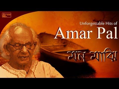 Amar Pal Bengali Folk Songs | Hits Bengali Lokgeeti Songs | Baanka Shyam Folk Songs
