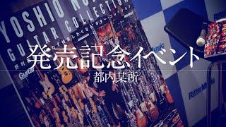 """野村義男の""""思わず検索したくなる""""ギター・コレクション YOSHIO NOMURA ..."""