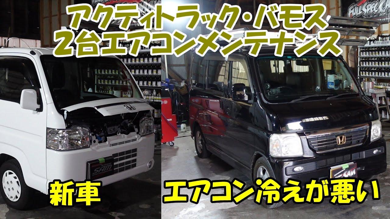 アクティトラック&バモス 2台まとめてエアコンメンテナンス バモスは冷えが悪いのがどこまで良くなるか エアコン冷えない エアコン効かない エアコンガス補充 HONDA ホンダ