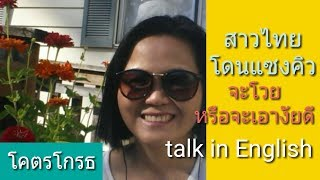 Simple English\ talk in English with the bad situation หัดพูดภาษาอังกฤษกับสถานแย่ๆเมื่อโดนแซงคิว