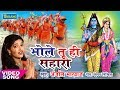 Anjali Bhardwaj (2018) भोले तू ही सहारा || New Bolbam Kanwar Geet || Hindi Bhakti  Geet