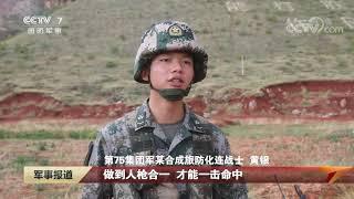 [军事报道]直击演训场 滇西高原 工化尖兵实战环境下锤炼专业技能|军迷天下 - YouTube