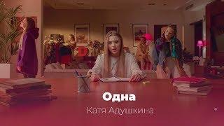 Катя Адушкина - Одна
