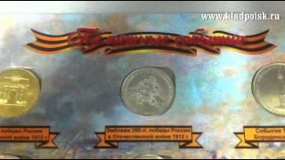 О комплекте монет 1812