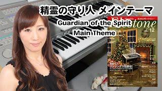 月刊エレクトーン2016年12月号 NHKドラマ『精霊の守り人』テーマ曲 作曲...