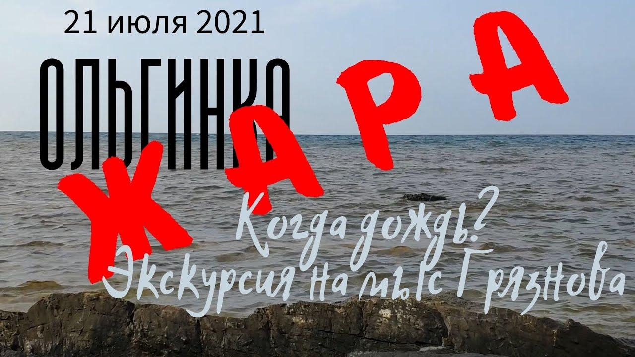 21 июля 2021/ Ольгинка/ Жара. Когда обещают дождь. Экскурсия на мыс Грязнова