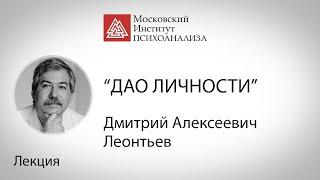 "Лекция ""Дао личности"" Д .А. Леонтьева"