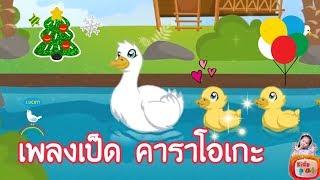 เพลงเด็กในตำนาน เพลง เป็ดอาบน้ำในคลองดั้งเดิม คาราโอเกะ เพลงเด็ก