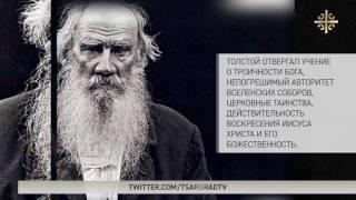 видео Л.Н.Толстой - Ответ Синоду