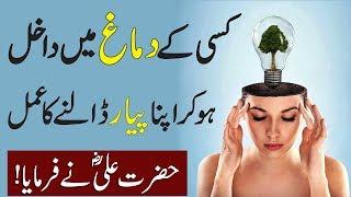 How To Influence Anyone Brain to Put Love  | Hazrat Ali (R.A) Ka Farman | Islam Advisor
