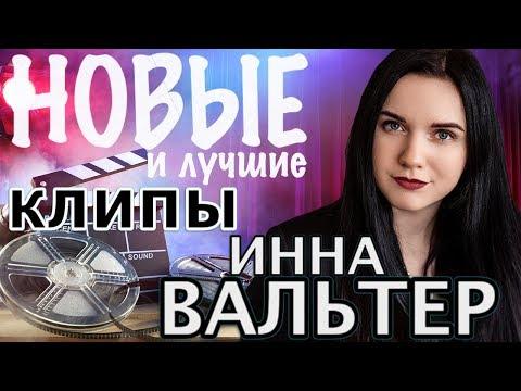 Инна Вальтер - Новые и Лучшие Клипы