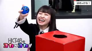 181012 HKT48のヨカ×ヨカ!! 植木南央 松岡はな #034