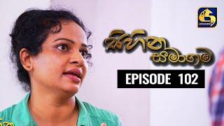 SIHINA SAMAGAMA Episode 102 ||''සිහින සමාගම'' || 21st October 2020 Thumbnail