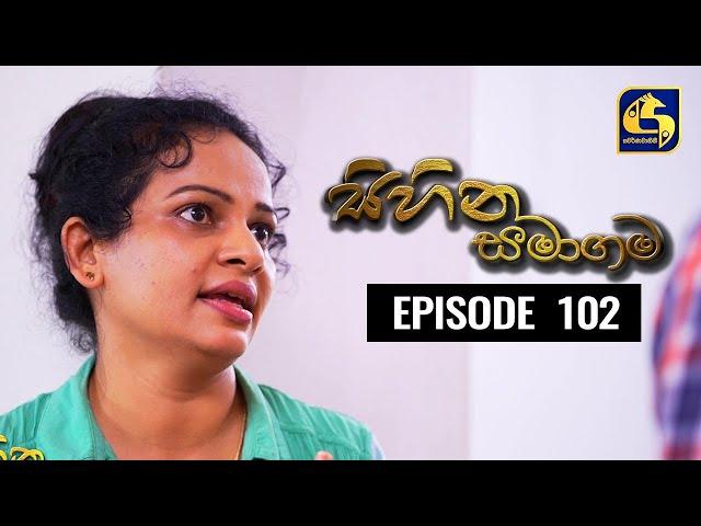 SIHINA SAMAGAMA Episode 102   ''සිහින සමාගම''    21st October 2020