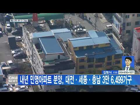 [대전뉴스] 내년 민영아파트 분양, 대전·세종·충남 3만 6499가구