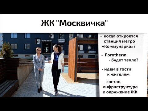 Обзор ЖК Москвичка в поселении Сосенское. Состав, инфраструктура, интервью. Квартирный Контроль