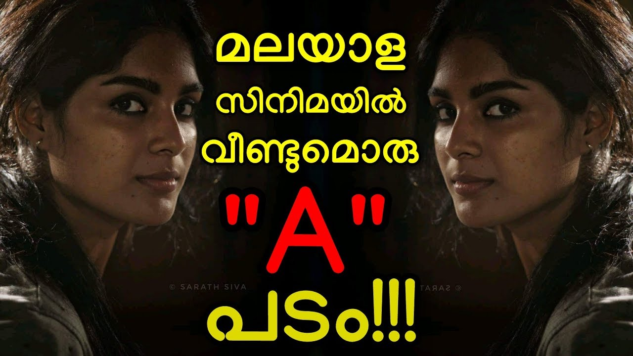 Lilli Pre Review Samyuktha Menon New Malayalam Movie Prashob