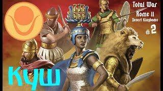 Total War ROME II - Desert Kingdoms - Куш =В ПОМОЩЬ СОЮЗНИКАМ И СВОИМ ИНТЕРЕСАМ= ч.2