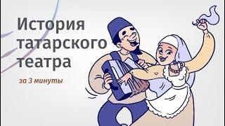 видео Татарский театр