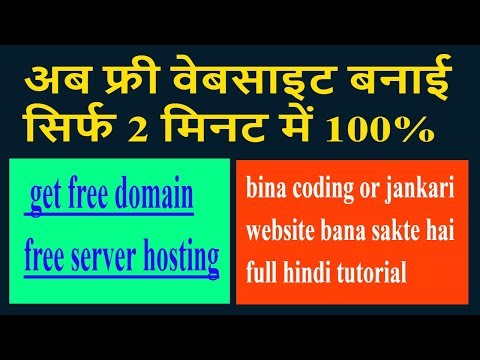 how to create website for free With 0% Investment - free hosting and domain
