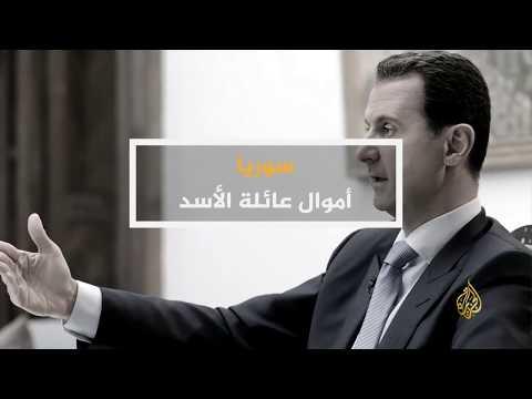 الحصاد-سوريا.. أموال عائلة الأسد  - نشر قبل 1 ساعة