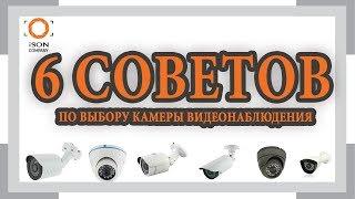 Выбор ip камеры видеонаблюдения