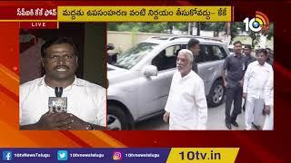 సీపీఐ నేతలకు కేకే ఫోన్ : మద్దతు ఉపసంహరించవద్దు   TRS MP Keshava Rao  News