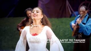 АНЖЕЛА ЛЕКАРЕВА -