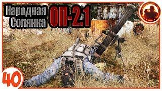 Сектор обстрела. Народная Солянка + Объединенный Пак 2.1 / НС+ОП 2.1 # 040