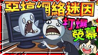 惡搞了YouTube史上第一部影片?!! 惡搞網絡影片迷因!! ➤ 歡樂遊戲 ❥ Troll Face Quest Video Memes