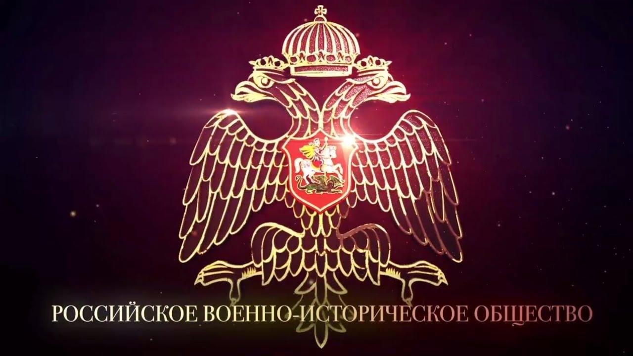 Картинки по запросу российское военно-историческое общество