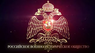Без прошлого нет будущего. Российское военно-историческое общество