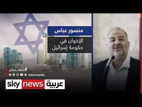 منصور عباس.. الإخوان في حكومة إسرائيل