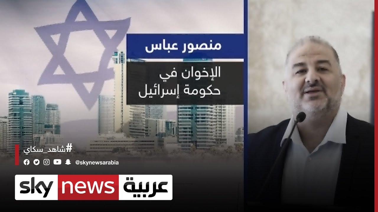 منصور عباس.. الإخوان في حكومة إسرائيل  - 14:56-2021 / 6 / 14