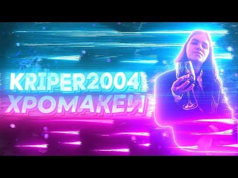 ROCKEZ PROD X Fraik - ХРОМАКЕЙ (feat. Kriper2004 X Влад Кунякин)