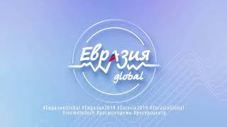 Открытие Международного молодежного форума «Евразия Global»