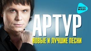 Артур Новые и Лучшие песни Альбом 2016