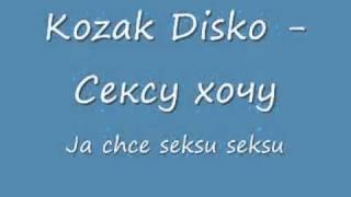 Kozak Disko - Сексу хочу