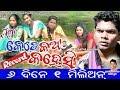 Jogesh Jojo Kete Katha Kahesi // New Sambalpuri Comedy // PP Production Mp3