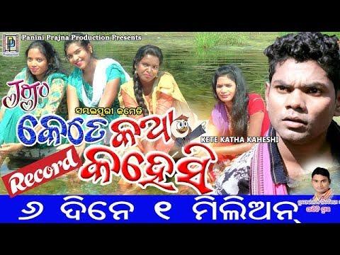 Jogesh Jojo Kete Katha Kahesi // New Sambalpuri Comedy // PP Production