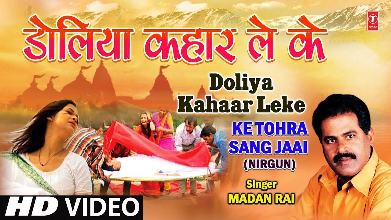 Bhojpuri Nirgun Sutala Me Rahali Madan Rai - video dailymotion