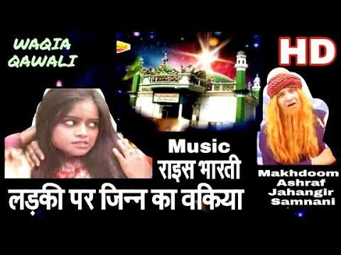 New qawwali    makhdoom ashraf ki karamat    rais bharti    waqia qawali    kichocha sharif