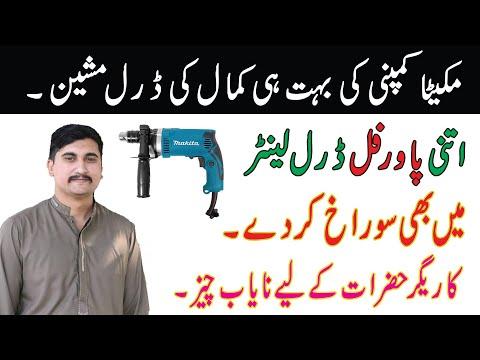 Makita & DeWalt Drill Machine Review In Urdu/Hindi