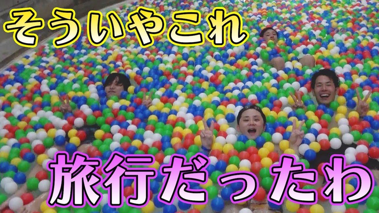 """【とにかく遊べ】第2回!寝たら""""即帰宅""""の旅!Part5"""