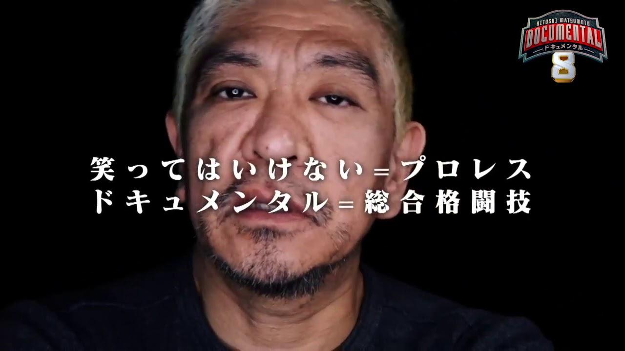 志 松本 メンタル 人 ドキュ